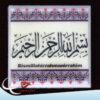 Dini Figürlü Magnet (Bismillahirrahmanirrahim)